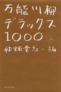 deluxe_1000.jpg