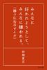 katsukokoku_small.jpg